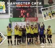«Манчестер Сити» победил в Лиге чемпионов ОЛЛФ