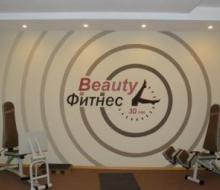 Женский фитнес-клуб «Beauty ФИТНЕС» (Бьюти)