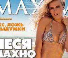 Волейболистка Леся Махно дала интервью журналу «Maxim»