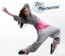 Cтудия танца «PRO-Движение»